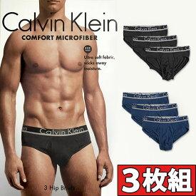 【お得な3枚組セット】 カルバンクライン ブリーフ ビキニ マイクロファイバー Calvin Klein CK 3 HIP BRIEF ヒップブリーフ ビキニブリーフ パンツ カルバンクライン下着 メンズ 男性下着 メンズ下着 パンツ