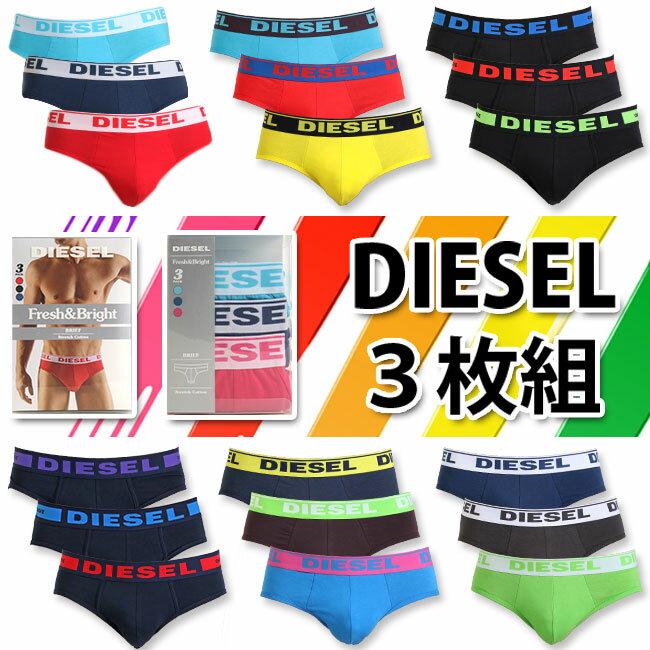DIESEL ディーゼル ブリーフ ビキニブリーフ ローライズブリーフ お得な3枚組みセット ディーゼル メンズ 男性下着 メンズ下着 パンツ 【diesel ディーゼル】 ボクサーパンツ
