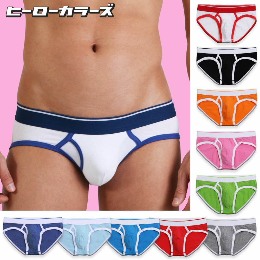ヒーローカラーズ ローライズブリーフ イージーモンキーオリジナル 前開きブリーフ 日本製 Made in JAPAN コットンストレッチ ポップカラー メンズ 男性下着 メンズ下着 パンツ