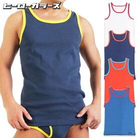 ヒーローカラーズ タンクトップ イージーモンキーオリジナル 日本製 Made in JAPAN コットンストレッチ ポップカラー メンズ 男性 下着 メンズ下着