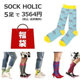 SOCK HOLIC ソックホリック 5足セット福袋 ソックス 靴下 レディース メンズ 男女兼用 女性用 男性用 ユニセックス 大きいサイズ 小さいサイズ