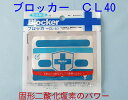 "【《空間除菌》ブロッカー】""BLOCKER CL-40""「未開封期限1年半」""11月製造分を送付!""日本製で安全・安心!"