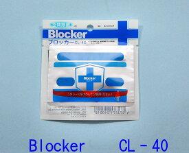 """【《空間除菌》ウイルスブロッカーCL-40】""""BLOCKER CL-40""""保管期限2022年3月「有効期間 開封後約1ヶ月」""""日本製で安全・安心!"""""""