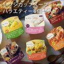 【 送料無料 】レンジで1分 野菜を食べる 本格 カップスープ バラエティー 6個セット ★ 無添加 お弁当 持ち運び スー…