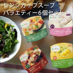 【送料無料】レンジで1分 野菜を食べる 本格 カップスープ バラ...
