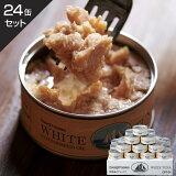 オーシャンプリンセス綿実油(フレーク)24缶セット