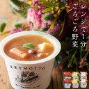 時短 1分 国産野菜 の レンジカップ スープ ( レトルト ) 人気スープ 3種6個セット | ストック スープ 常温保存 備蓄 …