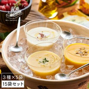 野菜をMOTTO 冷製スープ3種×5袋【15袋セット】 ★ ギフト 高級 贈り物 冷たい ポタージュ コーン じゃがいも パンプキン