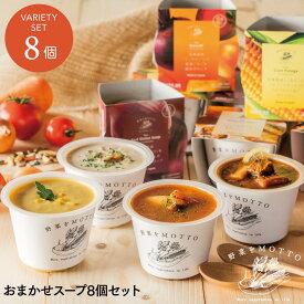 バラエティスープ8個セット