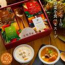 敬老の日 ストック スープ 4個 ギフト セット ★ 常温保存 備蓄 長期保存 レトルト 無添加 お弁当 簡単 便利 和風スー…