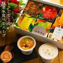 敬老の日 ストック スープ 6個 ギフトセット ★ 常温保存 備蓄 長期保存 レトルト 無添加 お弁当 簡単 便利 コーンの…