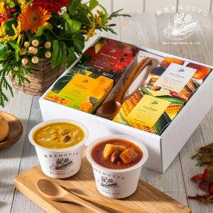 ギフト 選べるスープ4個ギフトセット(スプーン付)