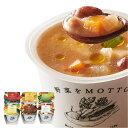 【送料無料】レンジ 1分 国産 野菜 食べる 本格 カップ スープ バラエティー 6個 セット 無添加 お弁当 持ち運び 時…
