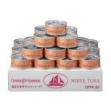 オーシャンプリンセス国産赤唐辛子入りピリ辛(フレーク)24缶セット