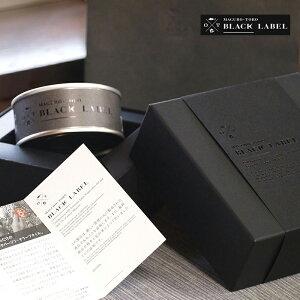 【販売再開】オーシャンプリンセス 鮪とろ BLACK LABEL( ブラックレーベル ) モンマルシェ ★ 静岡 エキストラバージン オリーブオイル 人気 高い 取り寄せ 鮪 トロ 缶詰 缶詰め 限定 ギフト