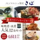 【敬老の日ギフト】モンマルシェ特選 さば缶 味噌煮・水煮の2種12缶セット【送料無料】