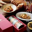 【 贅沢ツナ缶 ギフト 送料無料 】お歳暮 ギフト 冬ギフト 2020 ツナ缶 食べ比べ 5缶 バラエティーセット ギフト | 内…