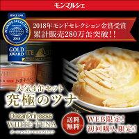 贅沢ツナ人気4缶セット【送料無料・初回購入&WEB限定】