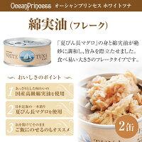 OceanPrincessホワイトツナ綿実油(フレーク)