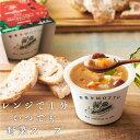 【送料無料】レンジ 1分 国産 野菜 食べる 本格 カップ スープ バラエティー 18個 セット|無添加 お弁当 持ち運び 時…