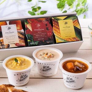 ギフト 選べるスープ3個ギフトセット