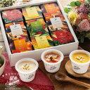 お歳暮 ギフト 冬ギフト ギフト スープ プレゼント 国産野菜スープ9個セット | コーンポタージュ ミネストローネ クラ…