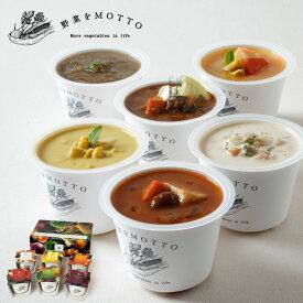 選べるスープ6個セット