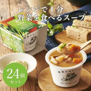 レンジ で約1分 本格スープ ! レンジカップスープ 北海道産 さやか じゃがいも 5種類 の 野菜 たっぷり 具沢山 ポトフ 24個セット ★ あさり あす楽 送料無料 インスタント 国産 野菜 朝食 夕