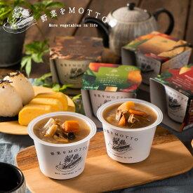 カップのままレンジで1分 和風 レトルト スープ 6個 セット 野菜をMOTTO | 豚汁 とん汁 常温保存 国産野菜 無添加 ミネストローネ ポトフ ごぼう 長期保存 あす楽