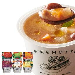 レンジ 1分 国産 野菜 食べる 本格 カップ スープ バラエティー ...