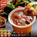 国産野菜 の レンジカップ スープ 6個セット   常温保存 備蓄 長期保存 レトルト 無添加 お弁当 簡単 便利 ミネストロ…