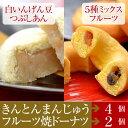 まんじゅう ドーナツ