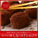 まとめ買い チョコレート ショコラ イベント トリュフ スイーツ