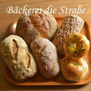 無添加ドイツパン&ベーグル 6種セット 送料無料 (ドイツ産ライ麦&国産小麦 使用) 冷凍保存可 詰め合わせ イベント 景品 会社 職場 大量 法人 食べ物 母の日 父の日 お中元 プレゼント ギフ