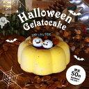 ハロウィン ケーキ ジェラート ケーキ アイスケーキ 「ハッピーハロウィン」 約15x9cm スイーツ ギフト パーティー …