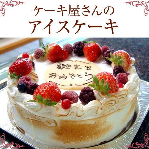アイスケーキ S(*冷凍ケーキ アイスケーキ15cm:約4〜6名分) [アイスケーキ バースデー ケーキ 誕生日 お菓子 ギフト 結婚祝い 結婚内祝い 景品 お祝い 内祝い 出産内祝い お礼 プレゼント お土産 お返しにもおすすめ