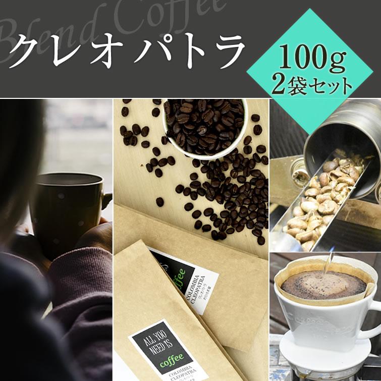 【メール便 送料無料】おひさま堂 こだわりの自家焙煎コーヒー豆<クレオパトラ 200g>[珈琲 コーヒー レギュラー お土産 帰省土産 お返しにもおすすめ