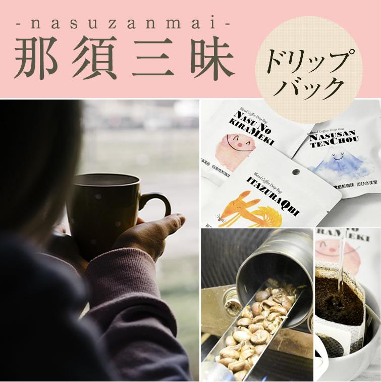 【お試しメール便 送料無料】おひさま堂 ドリップパックコーヒー<那須三昧>[珈琲 コーヒー