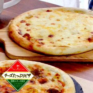 送料無料 チーズたっぷりピザ 3枚セット 冷凍   冷凍ピザ ホームパーティー イベント 景品 会社 職場 大量 法人 食べ物 父の日 お中元 プレゼント ギフト お祝い 内祝い 退職祝い お返し 退
