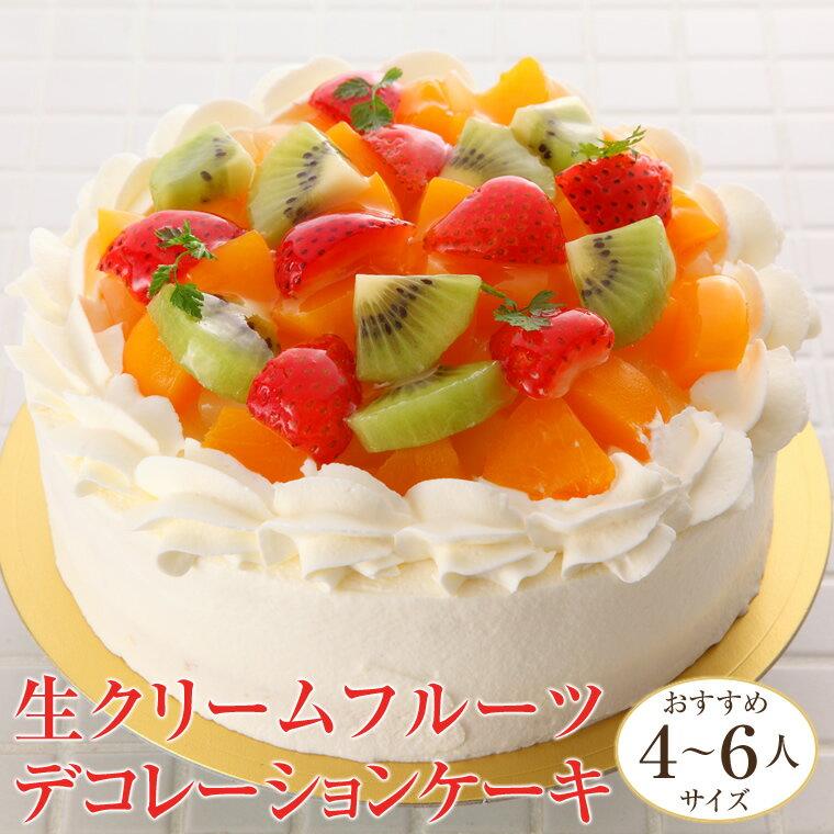 バレンタインにも。 生クリーム フルーツ デコレーションケーキ (*冷凍ケーキ ホールケーキ5号:約4〜6人分) ケーキ フルーツケーキ バースデー ケーキ 誕生日 記念日 可愛い お菓子 ギフト お祝い 内祝い お土産 人気