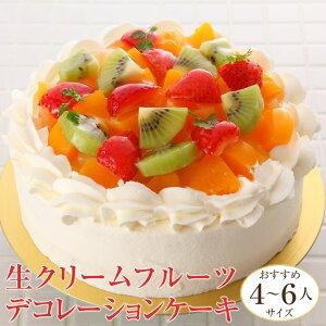 生クリーム フルーツ デコレーションケーキ (*冷凍ケーキ ホールケーキ5号:約4〜6人分) ケーキ フルーツケーキ バースデー ケーキ 誕生日 記念日 可愛い 食べ物 プレゼント ギフト お祝い