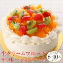 生クリーム フルーツ デコレーションケーキ (*冷凍ケーキ ホールケーキ7号:約8〜10人分) ケーキ フルーツケーキ バ…