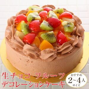 生チョコ フルーツ デコレーションケーキ (*冷凍ケーキ ホールケーキ4号:約2〜4人分) チョコ ケーキ チョコレートケーキ ショコラケーキ バースデー ケーキ 誕生日 記念日 可愛い お菓子
