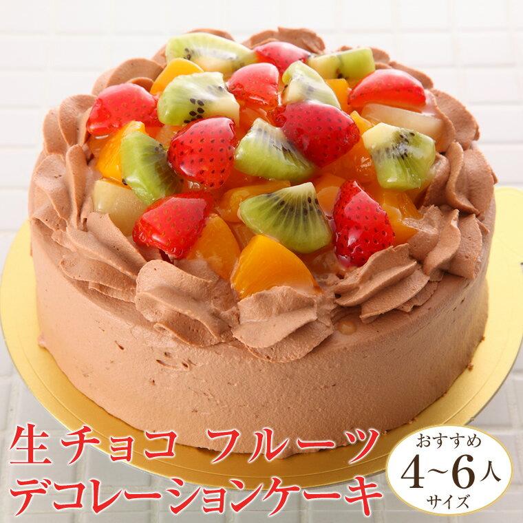 バレンタインにも。 生チョコ フルーツ デコレーションケーキ (*冷凍ケーキ ホールケーキ5号:約4〜6人分) チョコ ケーキ チョコレートケーキ ショコラケーキ バースデー ケーキ 誕生日 記念日 可愛い お菓子 ギフト お祝い 内祝い お土産 人気