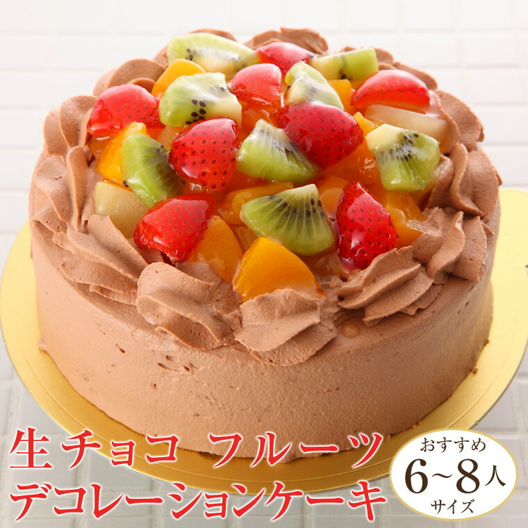バレンタインにも。 生チョコ フルーツ デコレーションケーキ (*冷凍ケーキ ホールケーキ6号:約6〜8人分) チョコ ケーキ チョコレートケーキ ショコラケーキ バースデー ケーキ 誕生日 記念日 可愛い お菓子 ギフト お祝い 内祝い お土産 人気