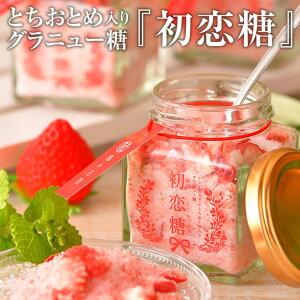 初恋糖 1瓶 (フリーズドライ とちおとめ 入り グラニュー糖) 苺 いちご イチゴ ドライフルーツ 砂糖 イベント 景品 ひなまつり ホワイトデー  お返し 義理 プレゼント ギフト 会社 大量 法人