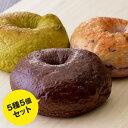 送料無料 無添加ドイツパンベーカリーがつくる 本格ベーグル5種<5個セット> | イベント 景品 会社 職場 大量 法人 …