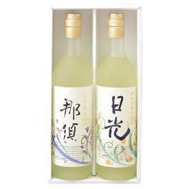 日本酒 飲み比べセット 送料無料 純米吟醸〈日光〉と 大吟醸〈那須〉2本ギフトセット 送料無料 | 日本酒 地酒 イベント 飲み物 プレゼント ギフトお取り寄せ お祝い お返し 内祝い お土産 帰省土産 おすすめ