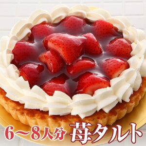 いちご タルト (*冷凍ケーキ ホールケーキ6号サイズ:約6〜8人分) 苺タルト イチゴタルト 苺タルト イチゴタルト フルーツ タルト バースデー ケーキ 誕生日 記念日 可愛い お菓子 食べ物