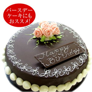 チョコバタークリームケーキ チョコレートケーキM (*冷凍ケーキ ホールケーキ19cm:約6〜8名分) | チョコレートケーキ バターケーキ バースデー ケーキ 誕生日 お菓子 プレゼント ギフト 景